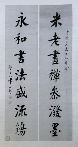 米老画禅参泼墨,永和书法盛流觞