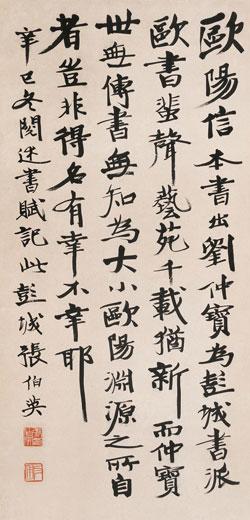 欧阳信本书出刘仲宝