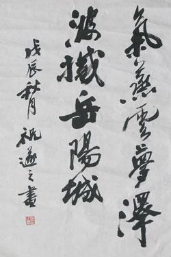 气蒸云梦泽,波撼岳阳城