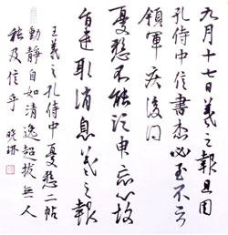 孔侍中帖:九月十七日羲之报