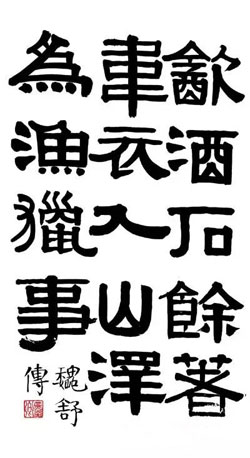魏舒传:饮酒石余,着韦衣。入山泽,为渔猎事