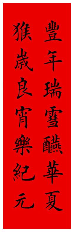 丰年瑞雪醼华夏 猴岁良宵乐纪元