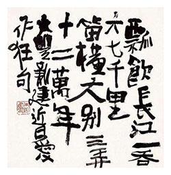 瓢饮长江一吞六七千里 笛横大别三弄十二万年