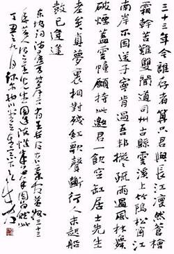三十三年,今谁存者?算只君与长江