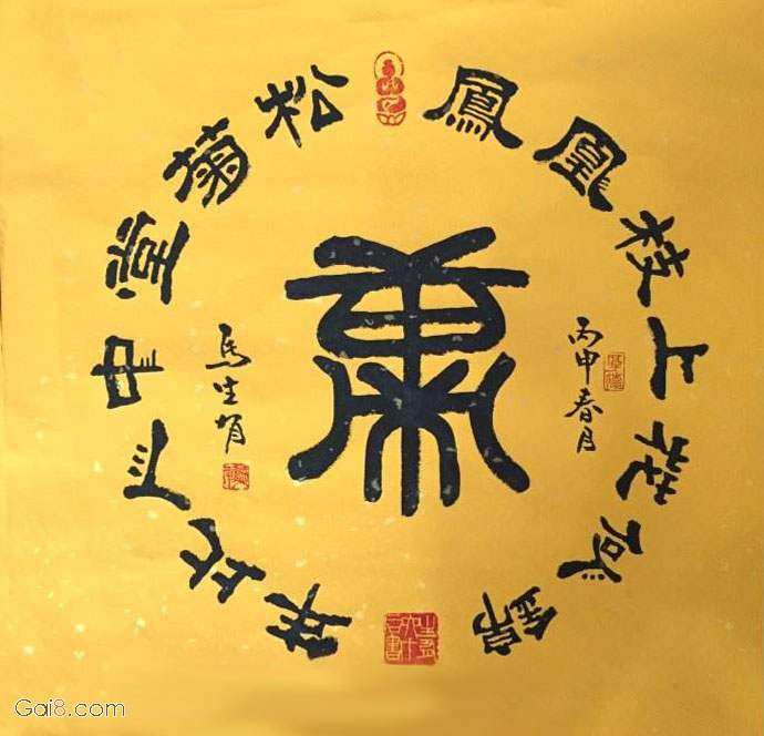 凤凰枝上花似锦 松菊堂中人比年
