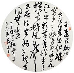 竹径从初地,莲峰出化城