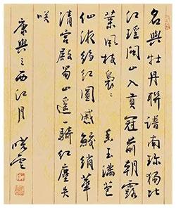 名与牡丹联谱,南珍独比江瑶。