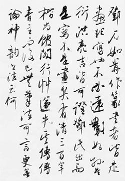 邓石如前作篆书者,皆是画,非写也