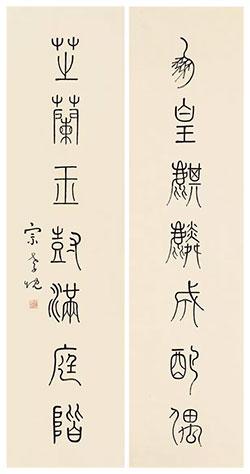 □皇麒麟成配偶,芝兰玉鼓满庭□