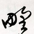 野(埜,㙒)